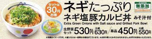 松屋ネギたっぷりネギ塩豚カルビ丼2018生野菜セット切り抜き画像20180705