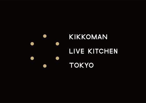 ヒューリックスクエア東京_キッコーマンライブキッチン東京ロゴ20180719