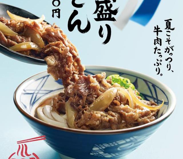 丸亀製麺牛山盛りうどん2018切り抜き画像20180703