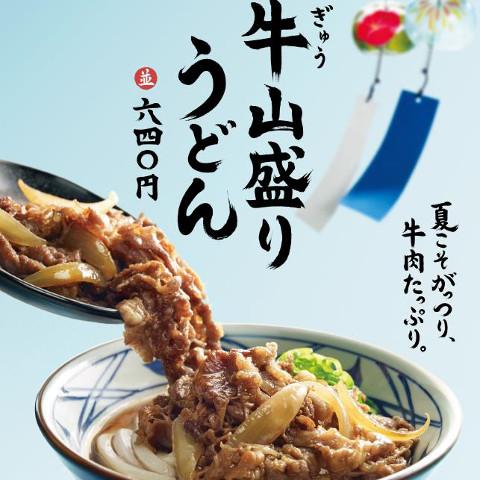 丸亀製麺牛山盛りうどん2018販売開始サムネイル