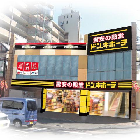 ドンキホーテ寝屋川香里園店オープンサムネイル