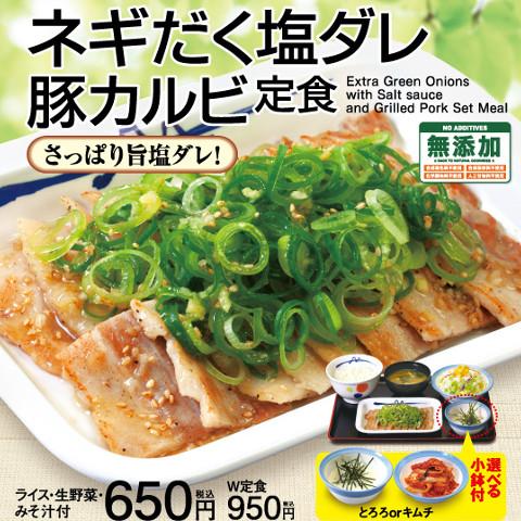 松屋ネギだく塩ダレ豚カルビ定食サムネイル3_20180705