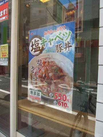 松屋ガラス壁の塩キャベツ豚丼のポスター20180710
