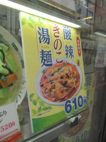 日高屋ショーケースの酸辣きのこ湯麺POP20180727