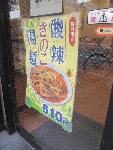日高屋ガラス扉の酸辣きのこ湯麺ポスター20180727
