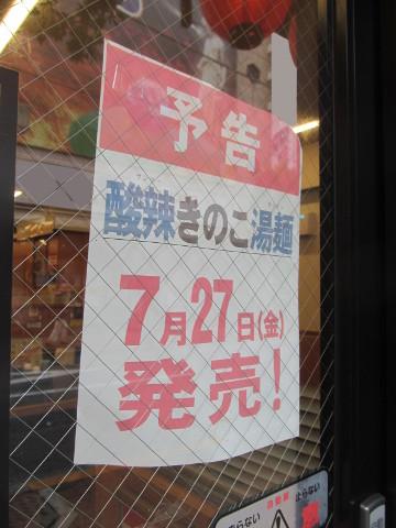 日高屋ガラス扉の酸辣きのこ湯麺予告貼り紙20180727