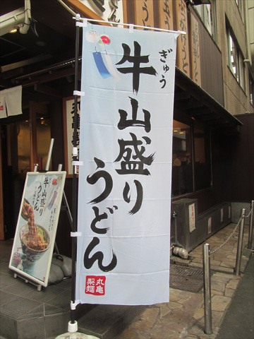 marugameseimen_beef_yamamori_udon_20180710_004