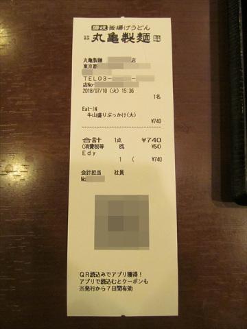 marugameseimen_beef_yamamori_udon_20180710_017