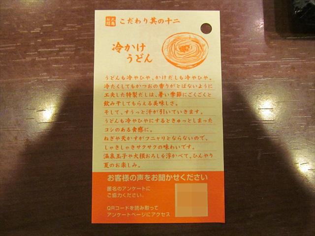 marugameseimen_beef_yamamori_udon_20180710_023
