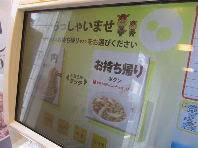 matsuya_kukiwasabi_yamagata_dashi_gyumeshi_20180717_001