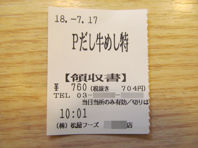 matsuya_kukiwasabi_yamagata_dashi_gyumeshi_20180717_006