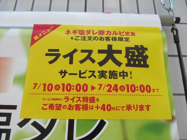 matsuya_negidaku_shiodare_buta_karubi_teishoku_20180710_008