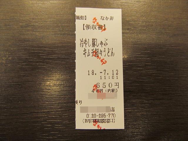 nakau_hiyashi_buta_shabu_kimuchi_dandan_udon_20180712_026