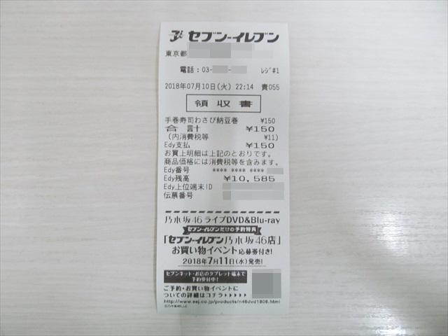 natto_day_20180710_011