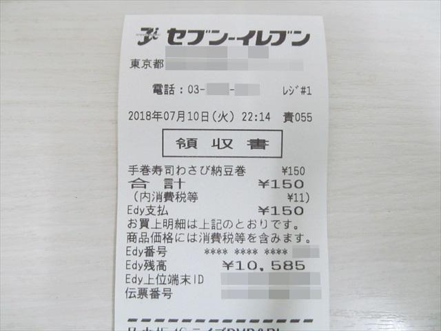 natto_day_20180710_012