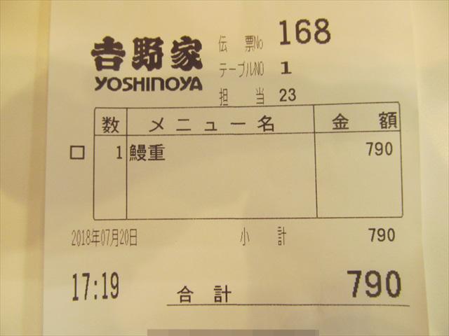 yoshinoya_doyou_no_ushinohi_20180720_026