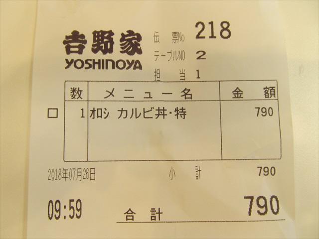 yoshinoya_oroshi_gyu_karubi_bowl_20180726_021