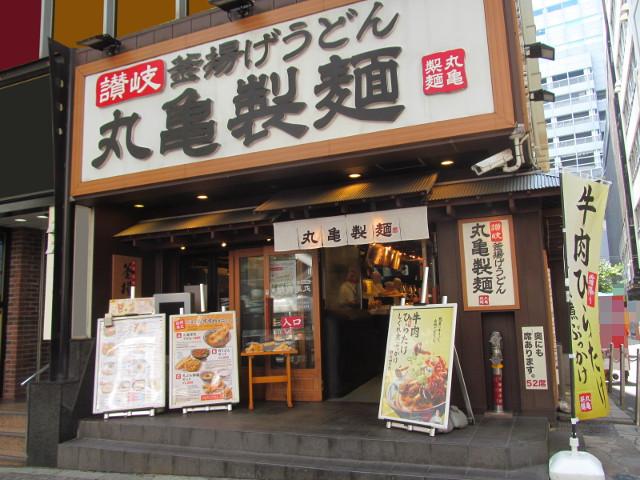 丸亀製麺オープン20180830