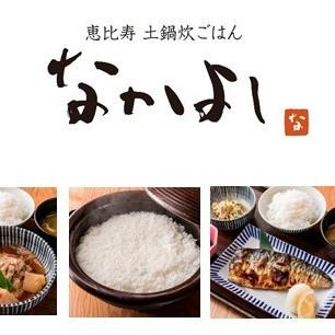 恵比寿_土鍋炊ごはん_なかよし_丸の内店_オープンサムネイル