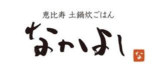 恵比寿_土鍋炊ごはん_なかよし_ロゴ20180821