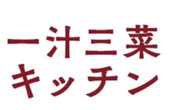 プレッセシブヤデリマーケット_一汁三菜キッチン_ロゴ20180820