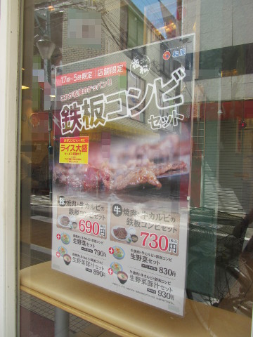 松屋ガラス壁の鉄板コンビポスター20180814