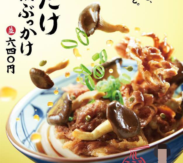 丸亀製麺牛肉ひらたけしぐれ煮ぶっかけ2018切り抜き20180823