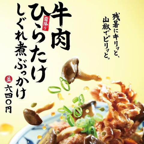 丸亀製麺牛肉ひらたけしぐれ煮ぶっかけ2018販売開始サムネイル