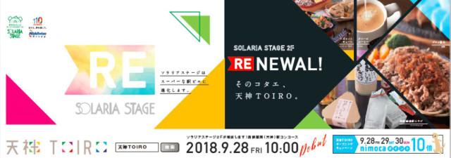 天神TOIROデビュー中吊り20180814