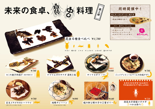 米とサーカス_昆虫食第3弾_メニュー20180819