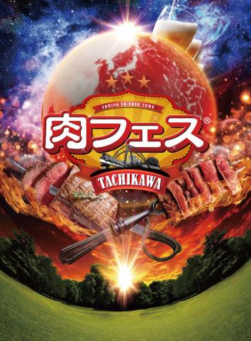 肉フェス国営昭和記念公園2018ポスター画像20180829