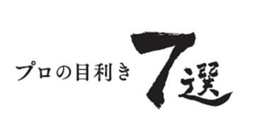 プレッセシブヤデリマーケット_プロの目利き7選_ロゴ20180820