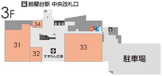 鈴蘭台駅前再開発ビル3階フロアマップ20180828