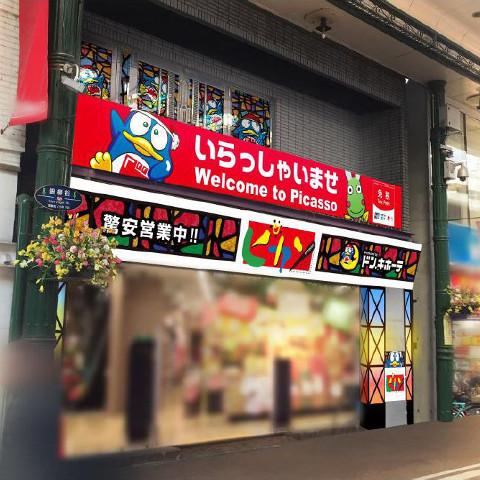 ピカソ川崎銀柳街店オープンサムネイル