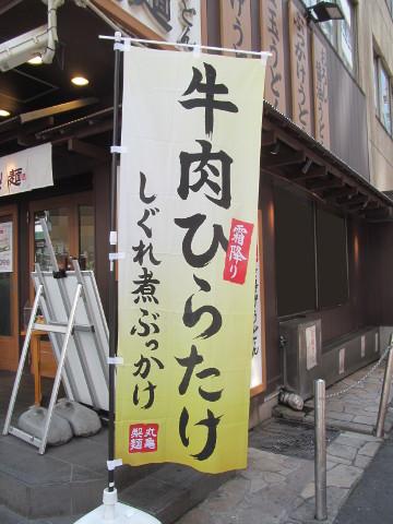 丸亀製麺店外の牛肉ひらたけしぐれ煮ぶっかけのぼり20180830