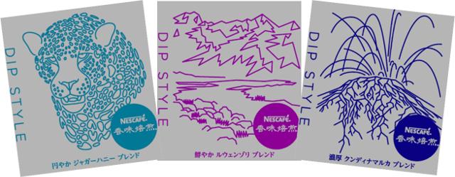 名古屋みなとロフト_ネスカフェ香味焙煎スペシャルサンプル20180827