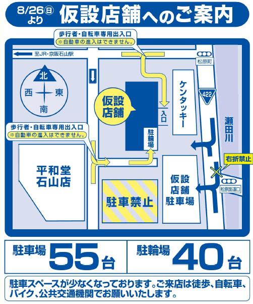 平和堂石山店仮設店舗地図20180814