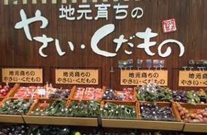 綿半スーパーセンター可児店_地元農産物売場イメージ20180804