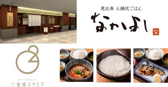 恵比寿_土鍋炊ごはん_なかよし_丸の内店_メイン20180821