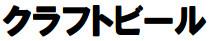 プレッセシブヤデリマーケット_クラフトビール_ロゴ20180820