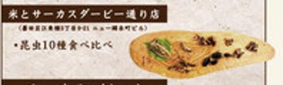 米とサーカスダービー通り店_昆虫10種食べ比べセット_ヨコ400_20180819
