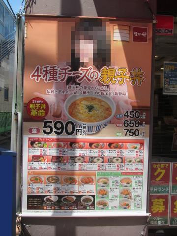 なか卯店外の4種チーズの親子丼タペストリー20180802