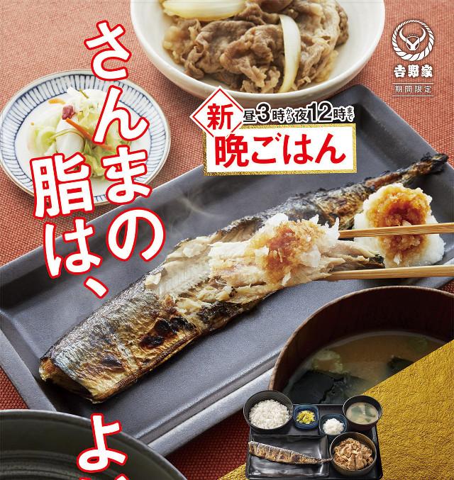 吉野家さんま炭火焼き定食2018切り抜き20180821