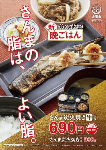 吉野家さんま炭火焼き定食2018ポスター_タテ480_20180821