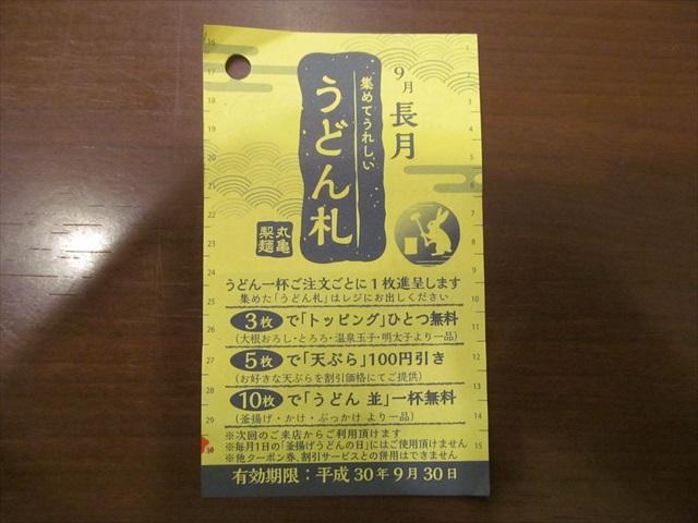 marugameseimen_gyuniku_hiratake_shigureni_bukkake_20180830_041