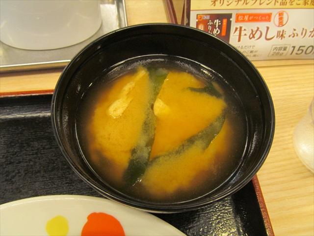 matsuya_nasu_to_negi_no_komishoyu_hamburger_set_meal_20180814_035