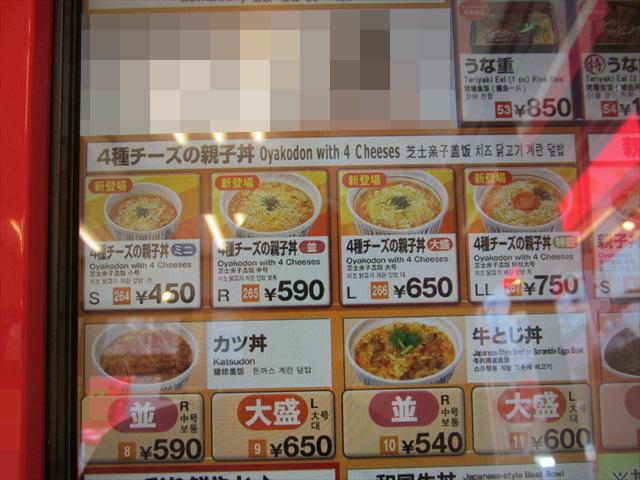 nakau_oyakodon_with_4_cheeses_20180802_033