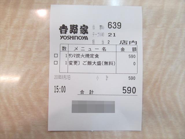 yoshinoya_sanma_sumibiyaki_teishoku_20180823_034