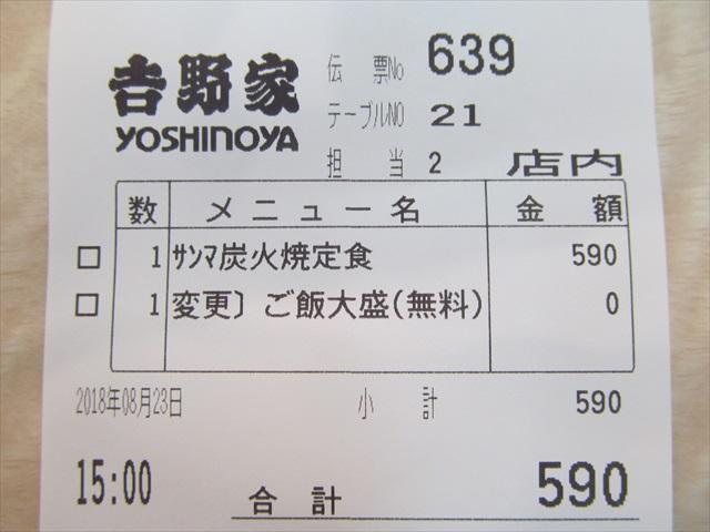 yoshinoya_sanma_sumibiyaki_teishoku_20180823_037