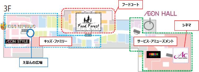 イオンモール津南3Fフロアマップ20180907